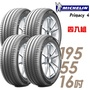 【Michelin 米其林】PRIMACY 4 高性能輪胎_四入組_195/55/16(PRI4)