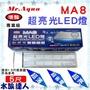 推薦【水族達人】水族先生Mr.Aqua《MA8 超亮光LED燈 增豔 5尺 D-MR-410》LED燈 增豔燈