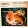 急食鮮 火鍋湯底 [現貨]平價供應