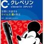 34月現貨‼️ 日本醫生大好評 大幸製藥 cleverin加護靈 筆型空氣殺菌口罩 米奇