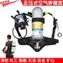 滿200元出貨baoji1丷正壓式空氣呼吸器碳纖維氣瓶面罩自救過濾自給式呼吸器消防呼吸器❤HJ