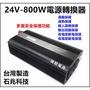 頂好電池-台中 台灣製造 DC24V轉AC110V 800W Smart-Power 智慧保護 電源轉換器 逆變器 露營
