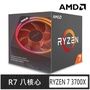 AMD Ryzen 7-3700X CPU