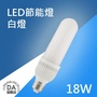 E27 18W LED 省電 燈泡 節能燈 玉米燈 三倍亮 白光 6000K(80-2830)