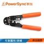 【PowerSync 群加】RJ45 多功能網線鉗 剪線鉗 壓線鉗 剝線鉗(TOOL-G33)