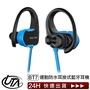 【台灣公司貨】 SOYES 耳掛式藍芽耳機 BT7 內建8G記憶體 MP3 IP67防水 運動藍牙耳機 防水汗 藍牙耳機