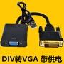 更穩供電型 DVI轉VGA 轉接器 24+1轉 VGA帶晶片 DVI-D 轉 VGA 轉接頭 DVI顯卡 轉 VGA