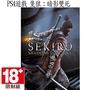 PS4遊戲 隻狼 暗影雙死 中文版