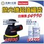 [洗車王國] TECHWAY鐵克威-10.8V無線拋光打蠟機_雙鋰電池 掌上型 充電式 拋光研磨 太陽紋 汽車電動打腊機