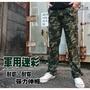 小工廠 【7078】 原價499 網路價288 迷彩工作褲 迷彩 工作 伸縮 彈力 耐磨 多口袋 寬鬆 透氣 舒適