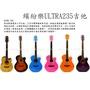 【新音潮音樂工作室】ULTRA B235 高級初階民謠彩色吉他(送超值7大配件)
