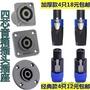 包郵專業四芯音響接頭插頭插座母座音響線卡農接頭功放音箱歐姆。790833