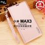 贈貼 Hanman 隱形磁扣 MIUI 小米Max3 / 6.9吋 皮套插卡 手機殼 皮革支架 保護套 掛繩 C18X1