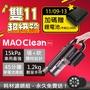 日本Bmxmao MAO Clean M1 吸塵+吹氣 超強吸力 車用無線吸塵器