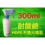 HDPE耐酸鹼不透光噴瓶-300ML