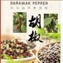 馬來西亞 白/黑胡椒粉/粒