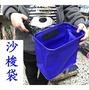 ☆【釣魚狂人專賣店】藍色沙梭袋+腰帶(E蟲) 蟲袋 水袋 魚餌袋 特價160元 收納方便附腰帶