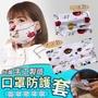 (預購)台灣手工製作 口罩防護衣 口罩防護套