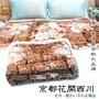 【名流寢飾家居館】京都花開西川.高密度超柔毛毯被.180*210cm