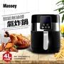 Massey 智能氣炸鍋
