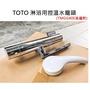 日本進口 TOTO 淋浴用控溫水龍頭 (TMGG40E後繼款) 蓮蓬頭 浴室用龍頭 HB-TBV03401J