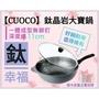 預購CUOCO義大利鈦晶岩大寶鍋(附蓋)34cm無鍋鏟