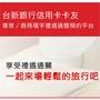 台新環宇商務通關禮遇 2019/6/30到期