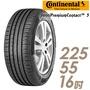 馬牌 CPC5 16吋全方位型輪胎 225/55R16 CPC5-2255516W