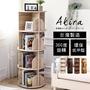 雙12限定【Akira】360度旋轉直立式四層收納書櫃/書架(3色選)