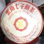 雲南 七子 餅茶 普洱茶(熟茶)