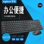羅技MK235商務辦公無線鍵鼠套裝家用筆記本MK220MK245MK270MK275