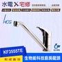 和成牌 HCG 生物能龍頭系列 KF3555TE 生物能科技廚房龍頭 檯面式龍頭 -【水電宅修】