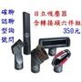 【台灣現貨】日立吸塵器 PVSJX850T PVSJX920T 吸頭 軟管刷頭 配件 副廠 【含轉接頭六件組350元】