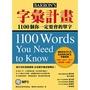 【字彙計畫-1100個你一定要會的單字(附MP3)】眾文/ Murray Bromberg