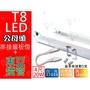 T5達人 T8 LED 4尺公母頭串接支架配東亞20W LED 燈管 全周光層板燈 支架燈4000k