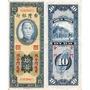 金門舊鈔 藍色 10元 39年版 V162940C 限金門地區通用 台幣舊鈔