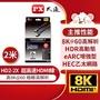 【PX 大通】HD2-2X 8K60Hz超高解析 超高速HDMI 2.1影音傳輸線(真8K60Hz超高解析 完美極緻影音)