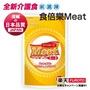 FOOD CARE_食倍樂Meat - 食材軟化劑(1kg) ●全新介護食●