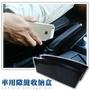 【aife life】車用收納盒-1入 車用縫隙收納盒 汽車座椅隙縫塞 手機置物盒 汽車收納箱