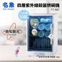 【MIN SHIANG 名象】105公升四層全機不鏽鋼紫外線殺菌烘碗機(TT-567)