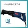 BOSS JF-30 JF30 插電式 軍刀鋸 適用於金屬板的中間切割及直線切割