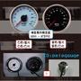 ☆☆最新款☆☆機車專用轉速錶/摩特車專用轉速錶
