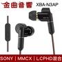 SONY XBA-N3AP 平衡電輸 耳道式耳機 | 金曲音響