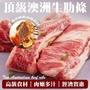 【海肉管家】頂級澳洲穀飼牛肋條切段(4包/每包250g±10%)