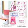 妙寶貝❤️【現貨&預購】日本Muse自動洗手泡沫給皂機+補充液、洗手乳、洗手液、洗手器、洗手慕斯、洗手泡泡、廚房浴室必備
