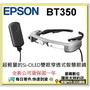 含稅全新公司貨 Epson Moverio BT-350智慧眼鏡 BT350 BT300後繼機型