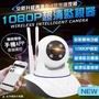 無線高清夜視攝影機 1080P 監控攝影機 監視器 無線攝影機 錄影機 網路攝影機 WIFI