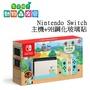 Nintendo Switch 主機+玻璃貼 動物之森 集合啦 動物森友會 限定機 特仕機 【現貨續電加長】台中星光電玩