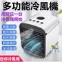 熱賣 CHILLY AIR 迷你多功能微型冷風機 家用mini跨境USB小空調扇 便攜冷氣機 移動式水冷空調扇 雙倍製冷