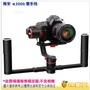 飛宇 Feiyu a2000 三軸穩定器 先創公司貨 單眼相機 雙手持 套裝 載重2KG 不含相機